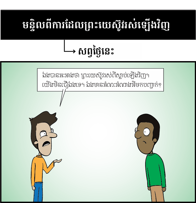 2014-04-28-doubting1-khmer CN otaki