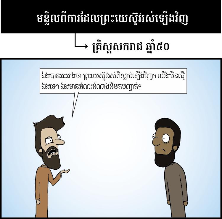 2014-04-28-doubting3-khmer CN otaki