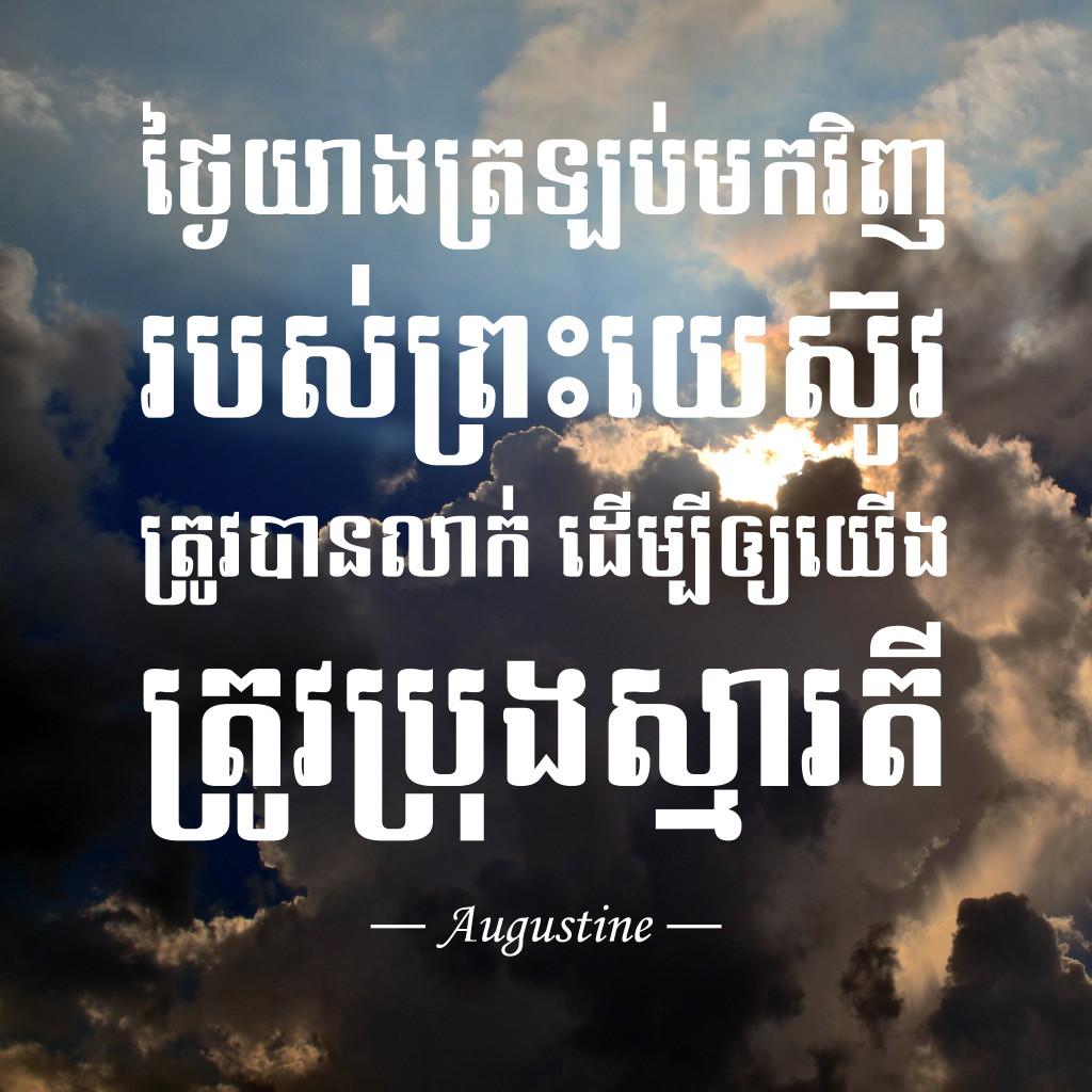 Jesus-Return-web-Augustine