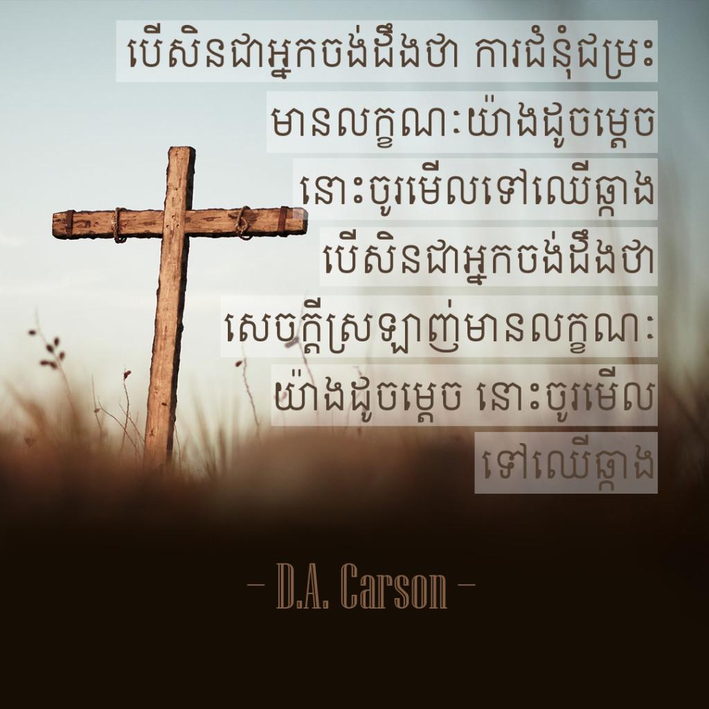The-Cross-Quote