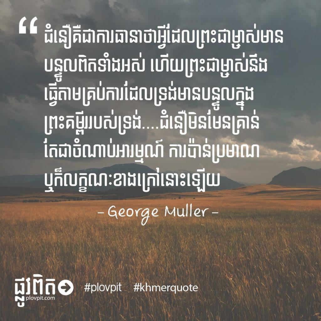 George Muller - Faith