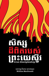 True-Discipleship-Khmer
