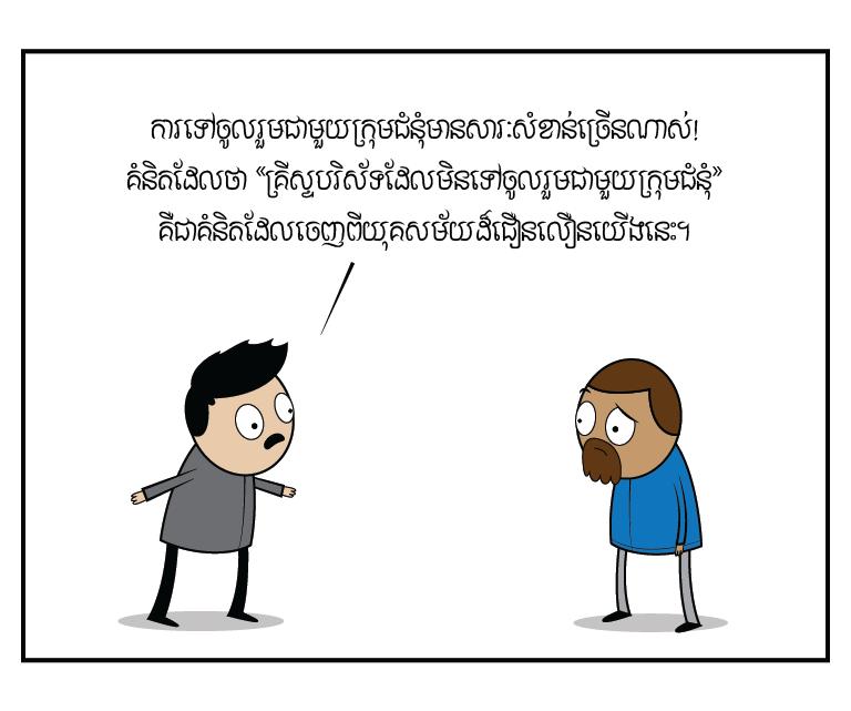 2015-03-03-sleep-in1-khmer-1