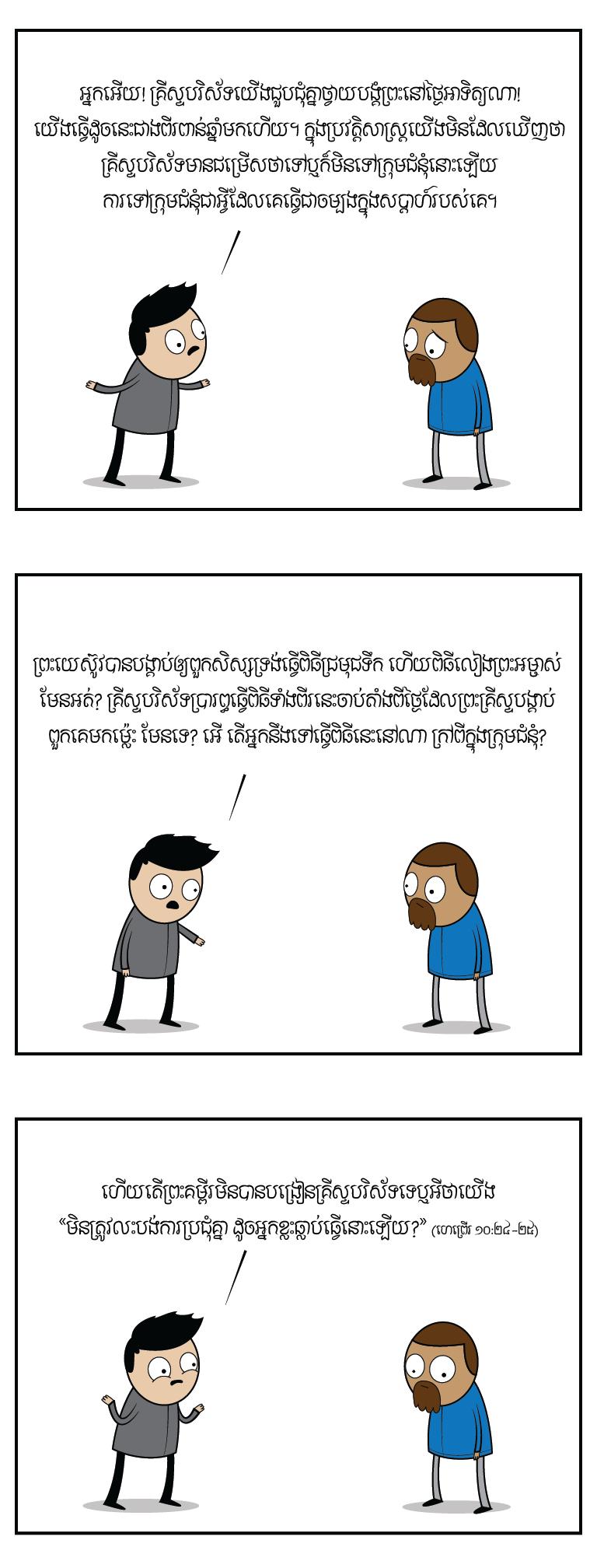 2015-03-03-sleep-in2-khmer2-2