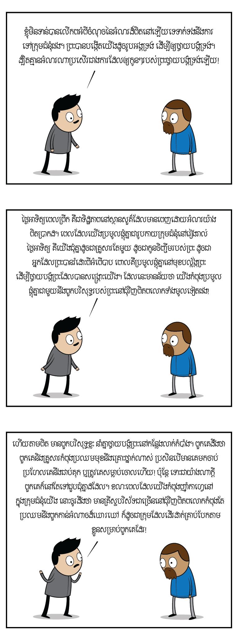 2015-03-03-sleep-in3-khmer-3-3