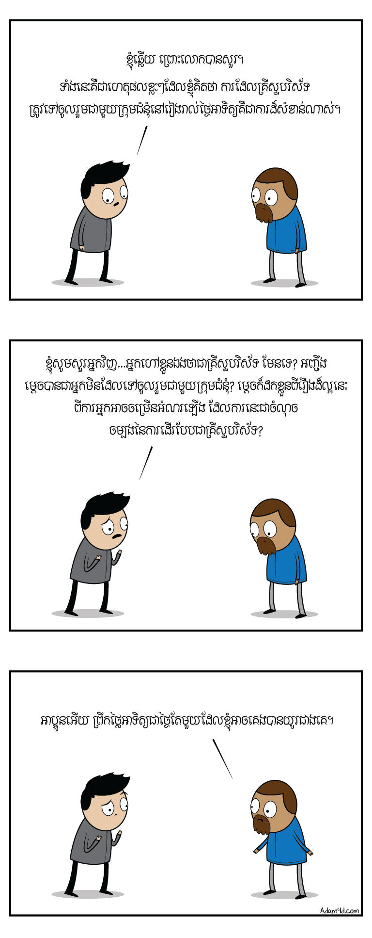 2015-03-03-sleep-in4-khmer-4