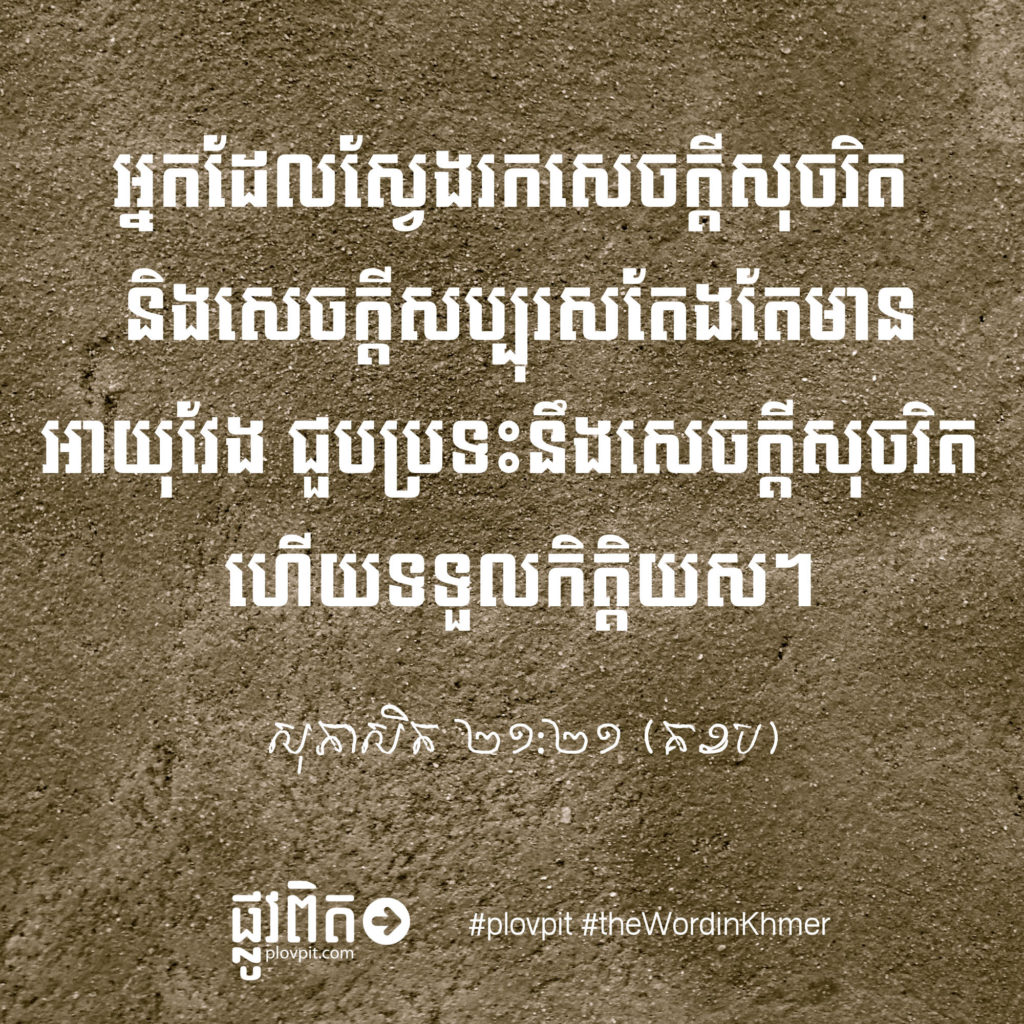 Proverbs 21-21