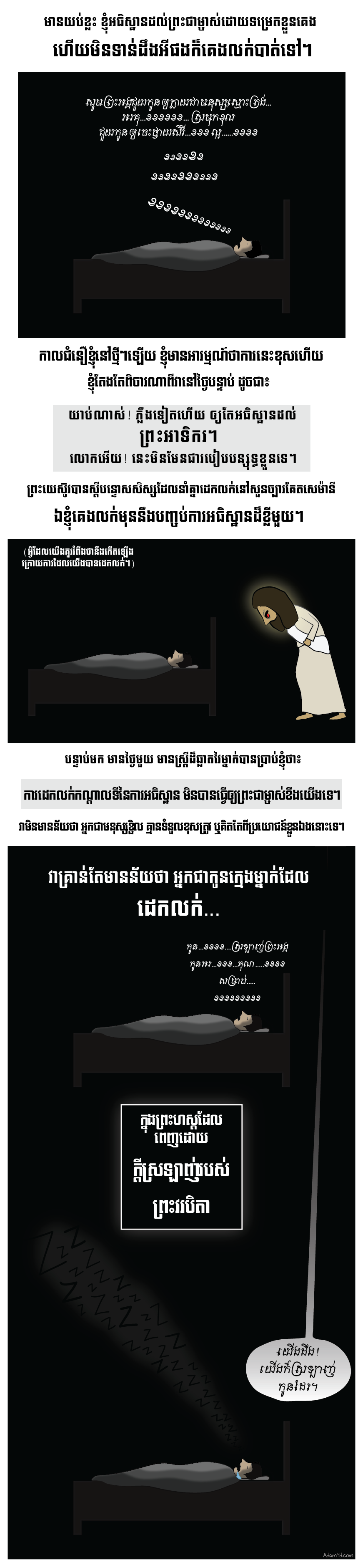 Asleep while praying to God.Khmer New