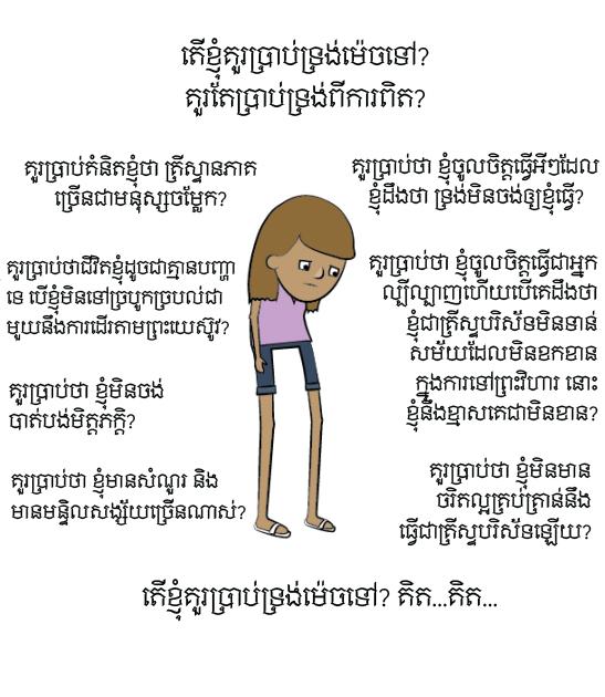 2014-06-04-trust me.Khmer.3