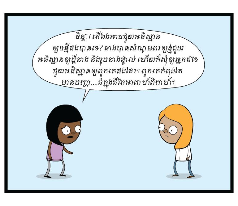 gossip1-khmer