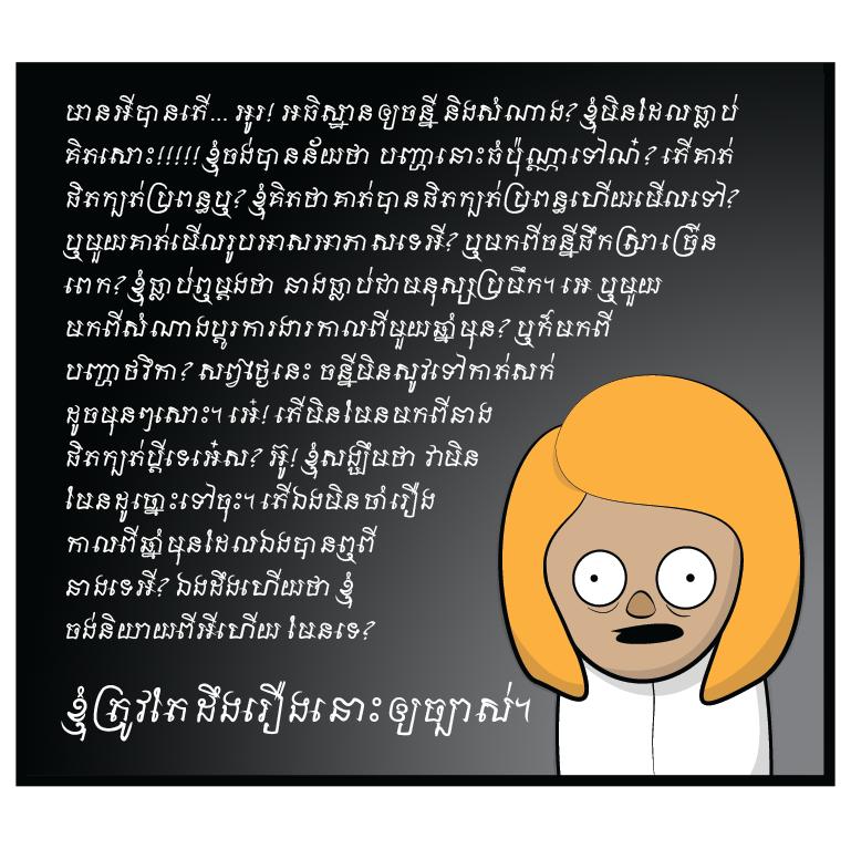 gossip2-khmer