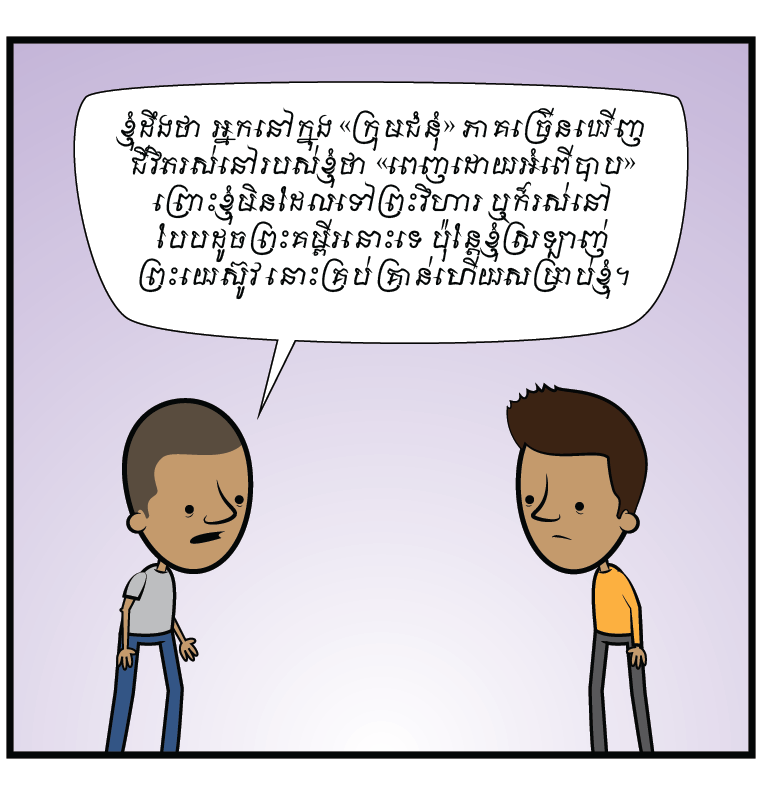 2015-06-23-love-jesus1-khmer