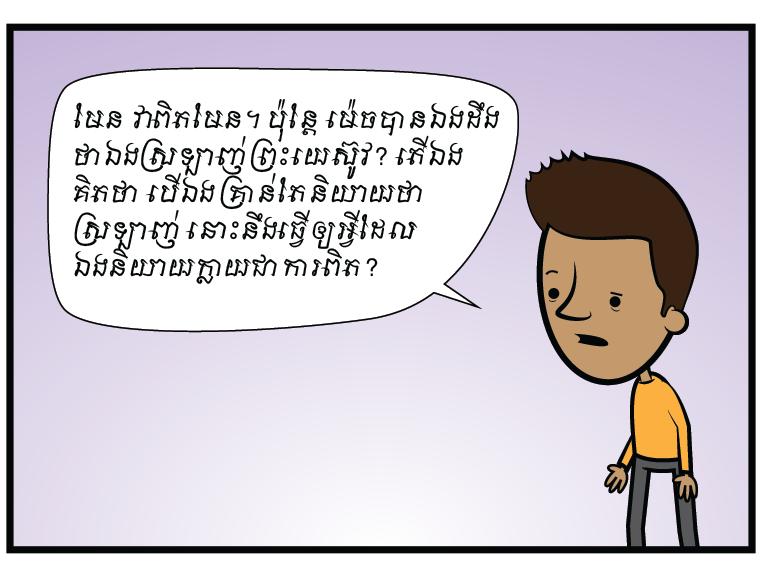 2015-06-23-love-jesus2-khmer