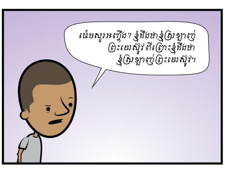 2015-06-23-love-jesus3-khmer