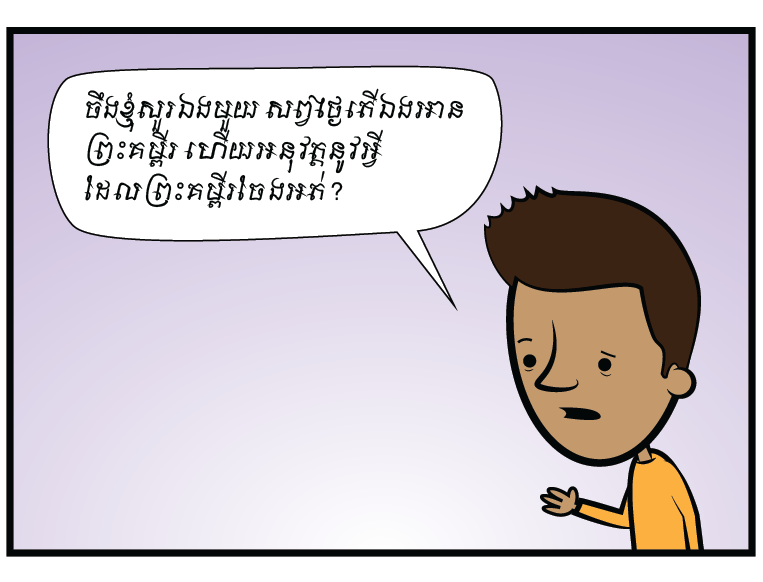2015-06-23-love-jesus4-khmer