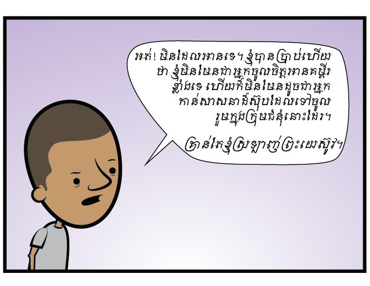 2015-06-23-love-jesus5-khmer