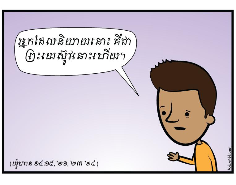 2015-06-23-love-jesus8-khmer