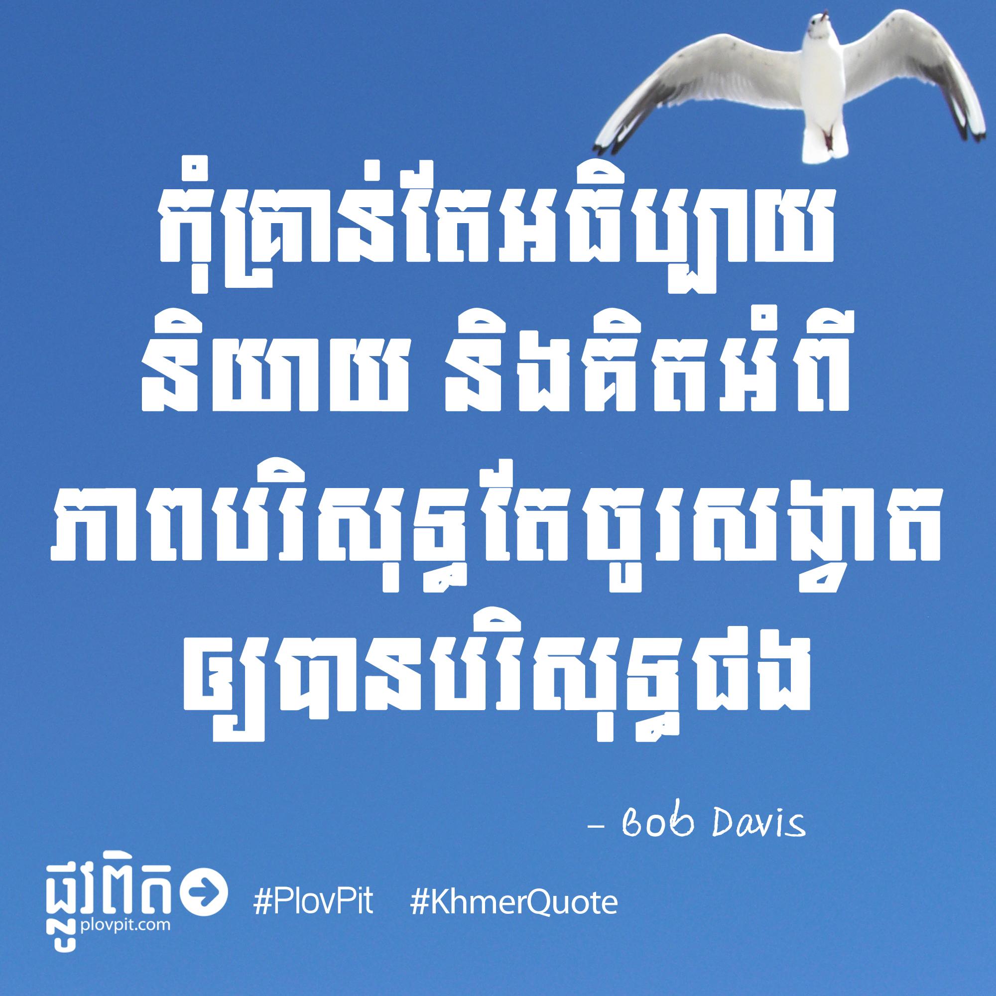 davis-holiness