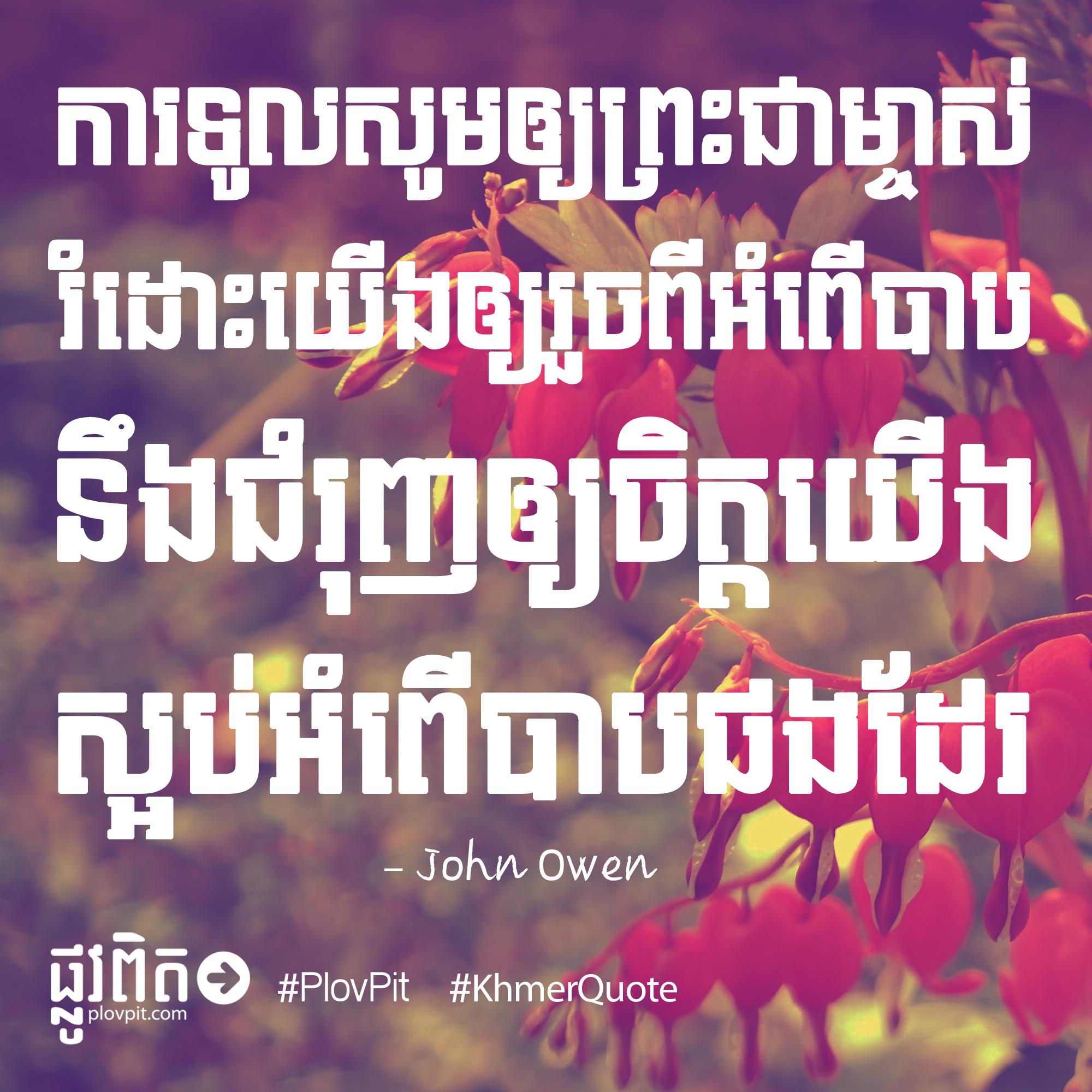 owen-hate-sin1