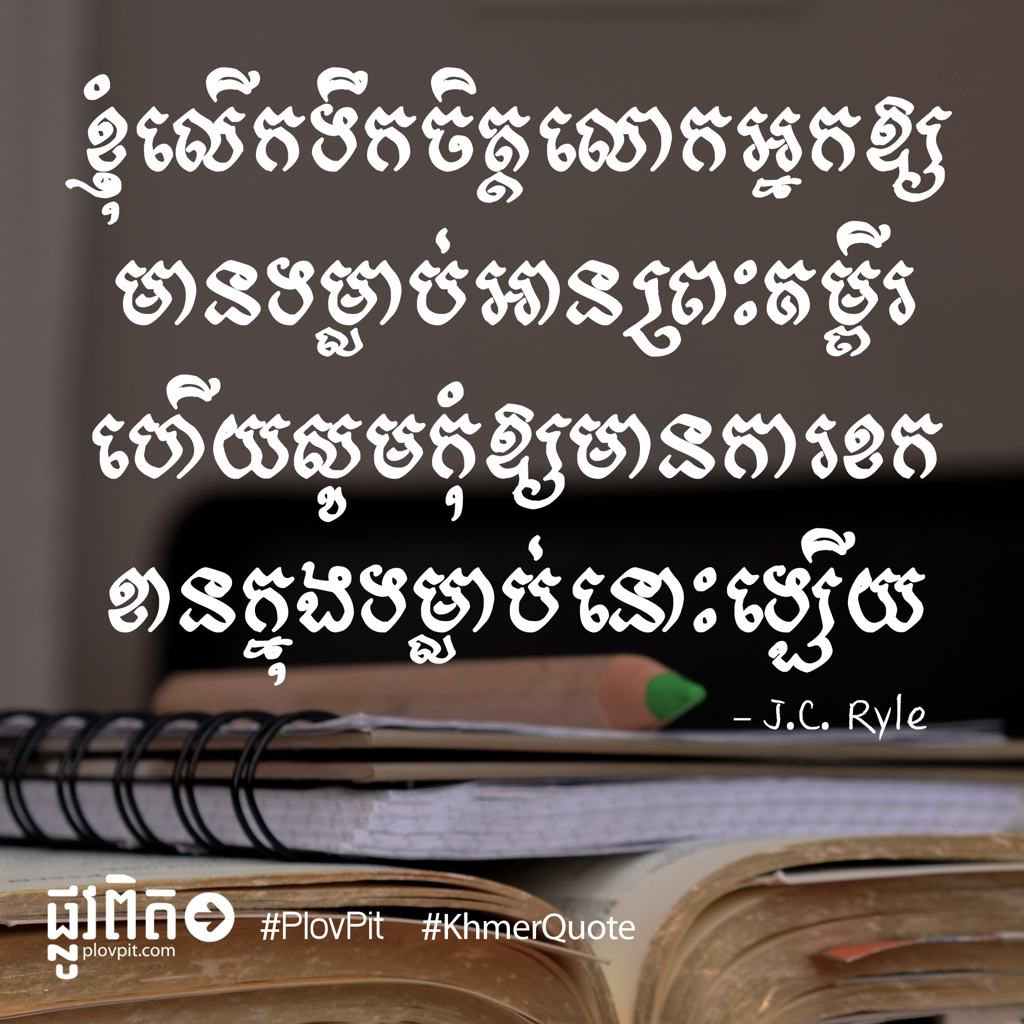 ryle-read-bible