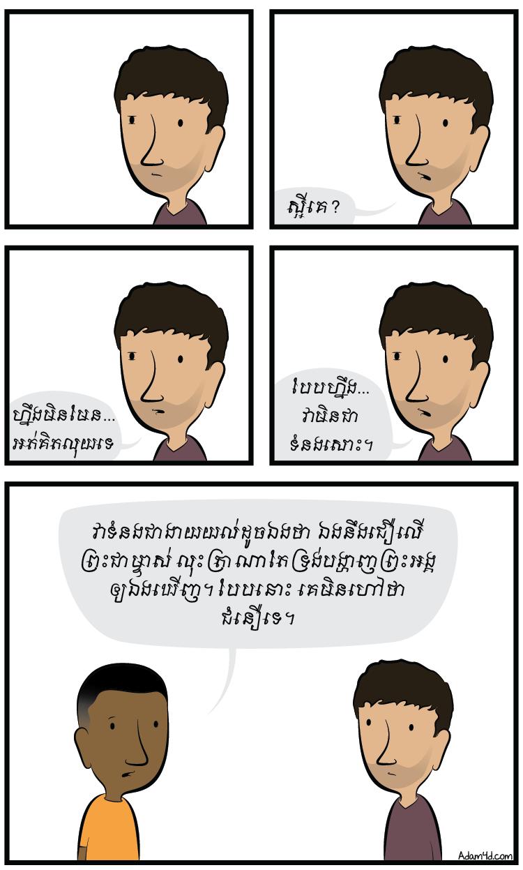 prove3-khmer