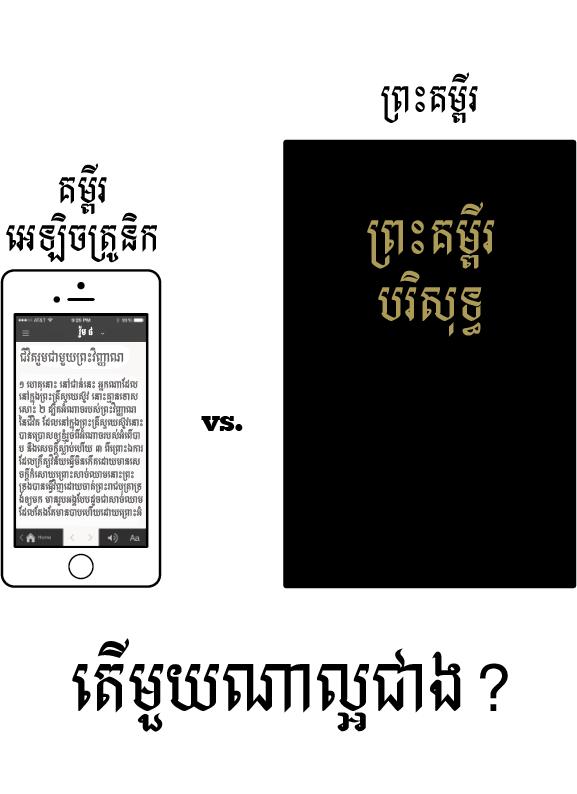 2014-04-30-bibles1-khmer