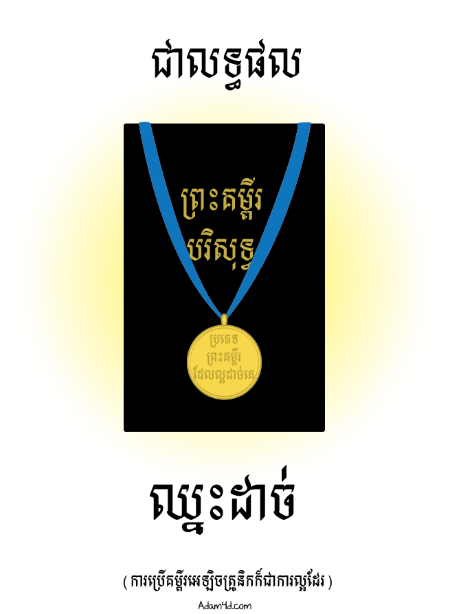 2014-04-30-bibles3-kh