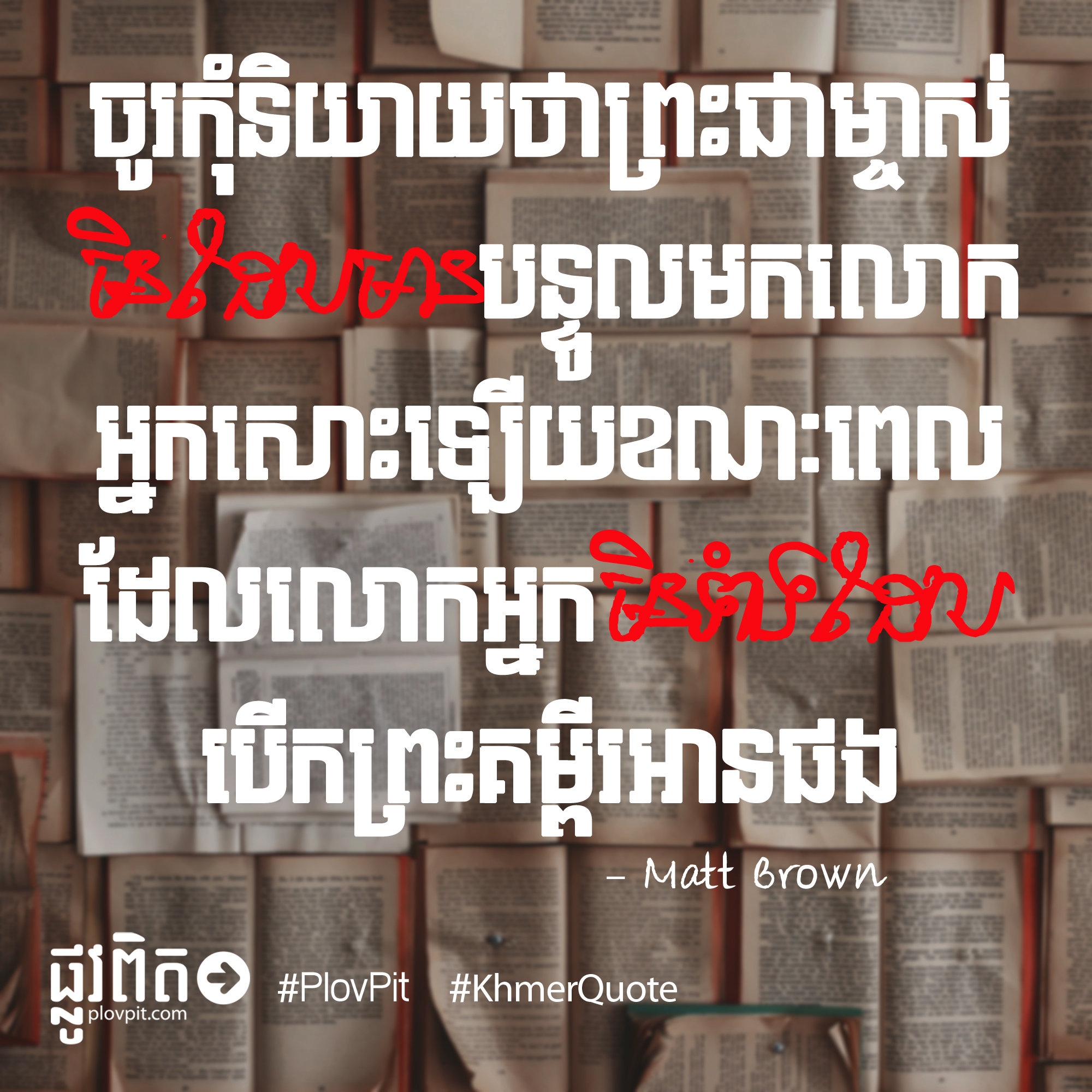 brown-read-bible