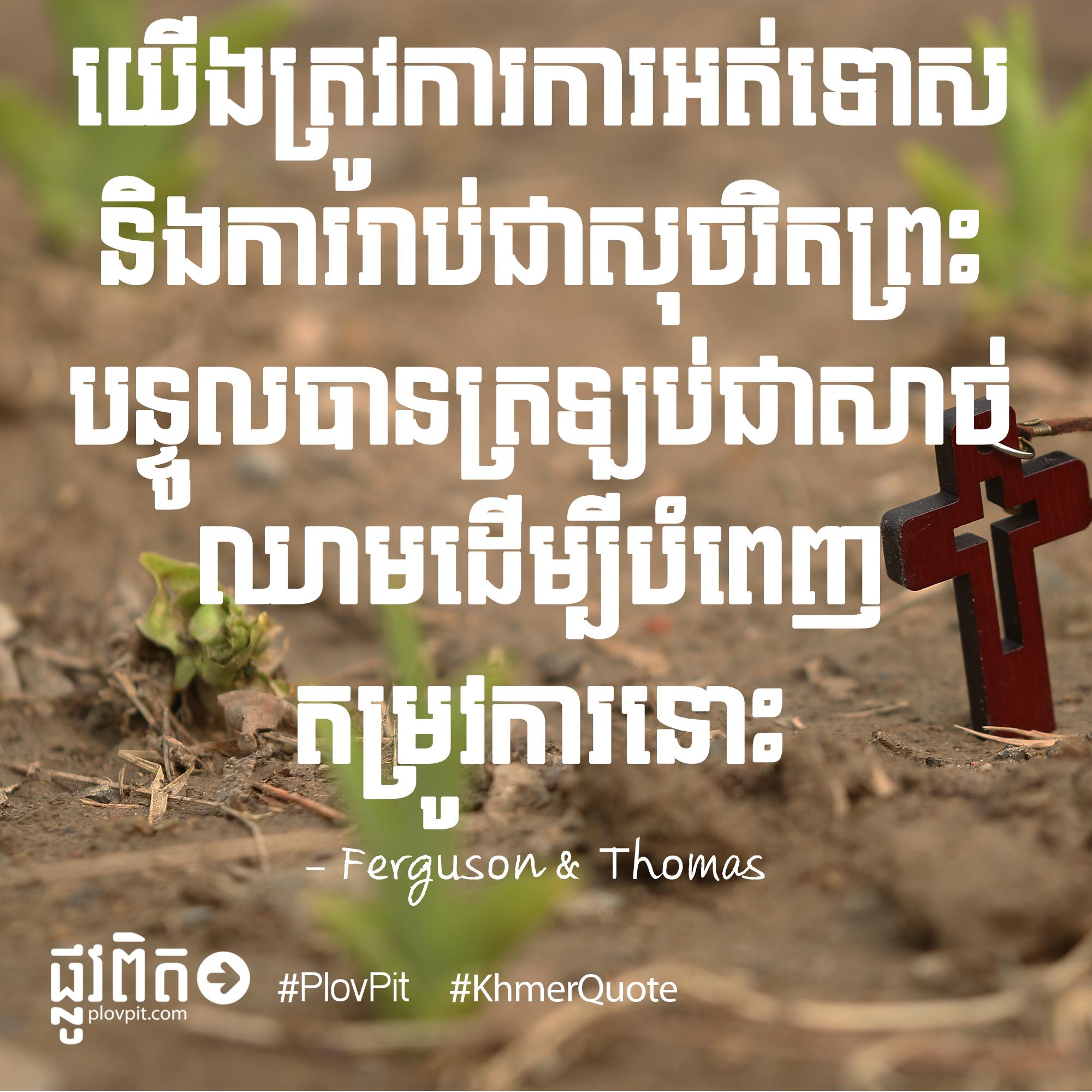 ferguson-thomas-forgiveness-justification