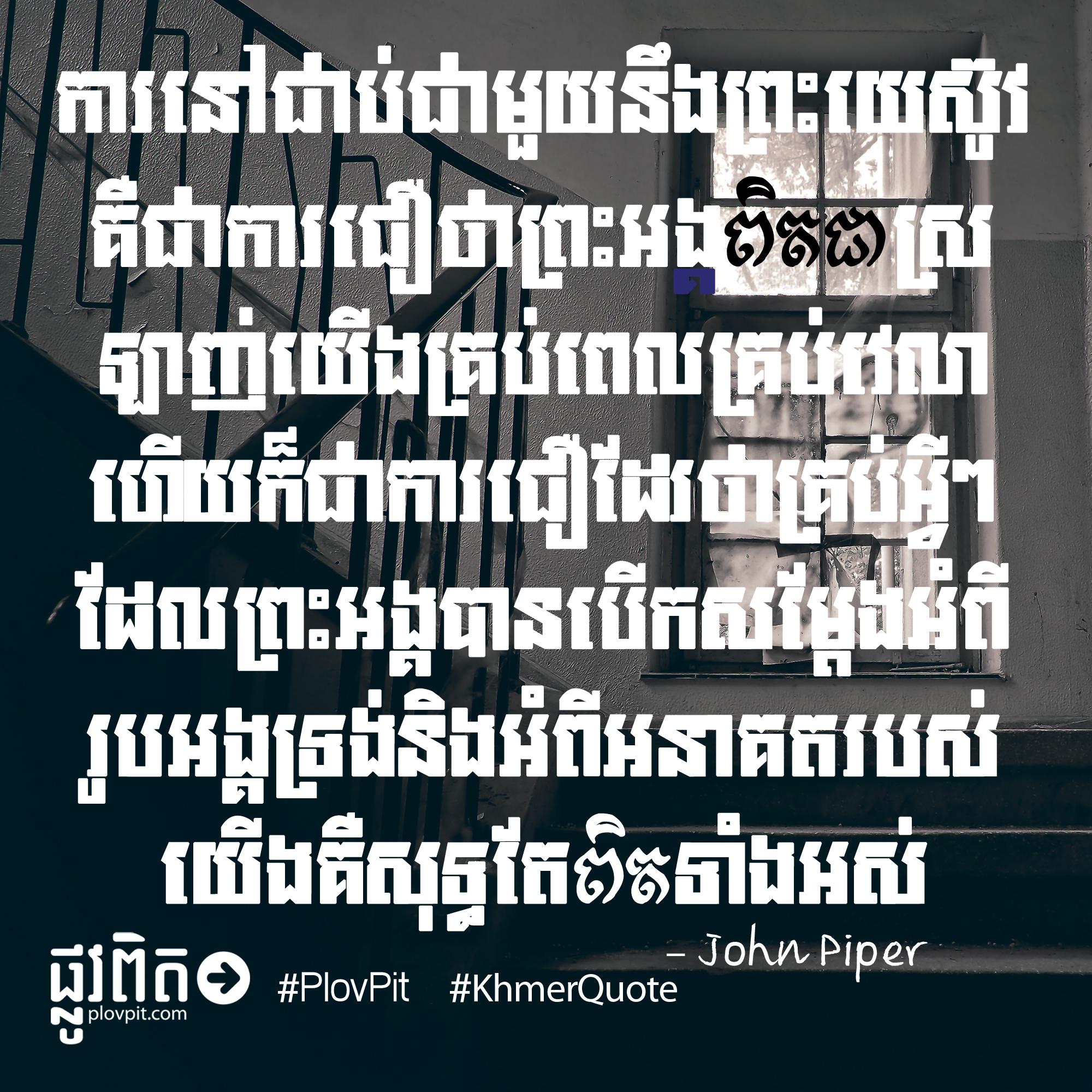piper-trust-god