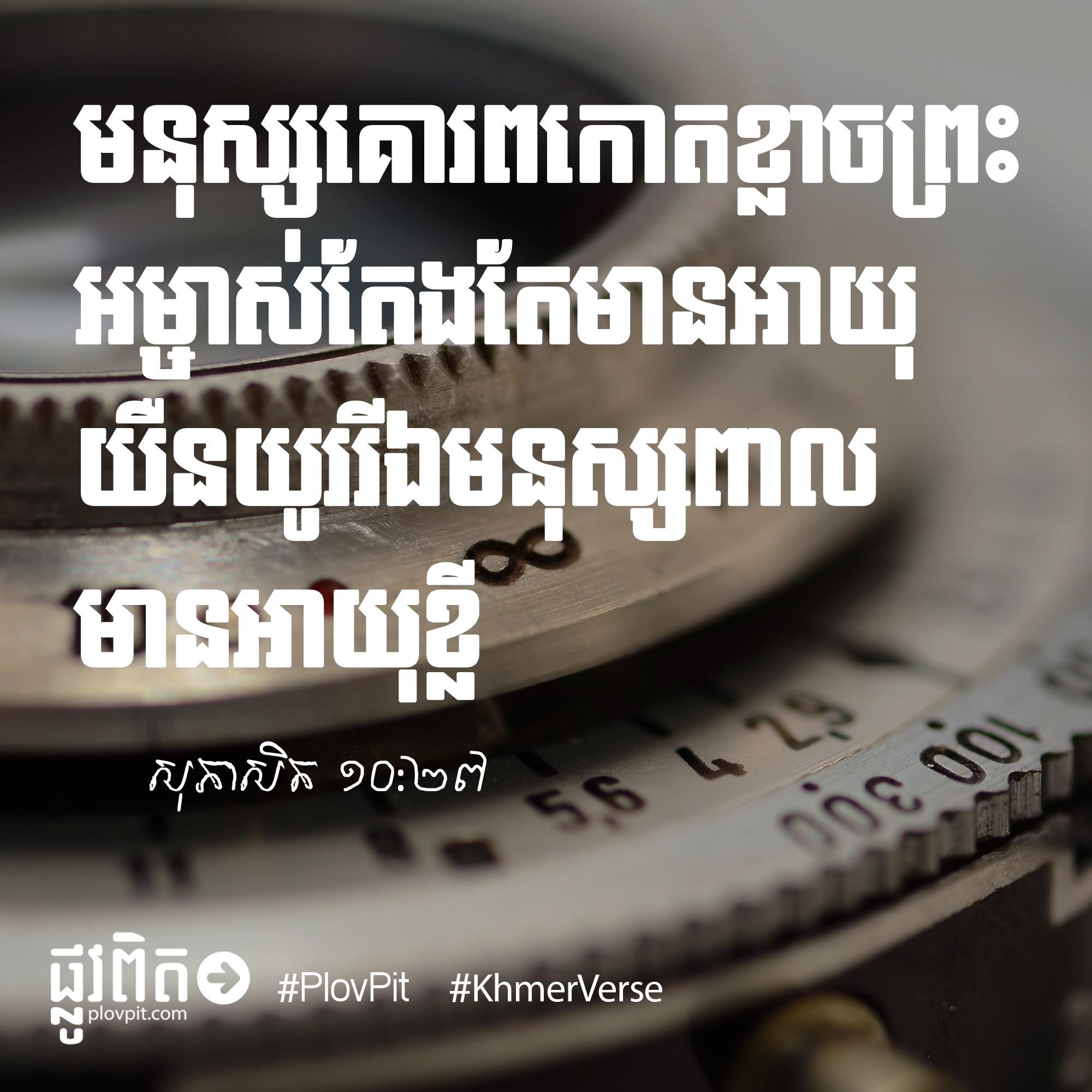 proverbs-10-27