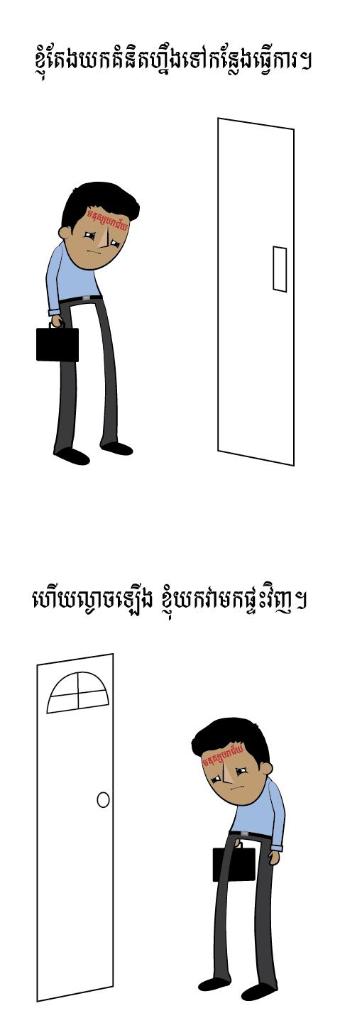 fail2-khmer