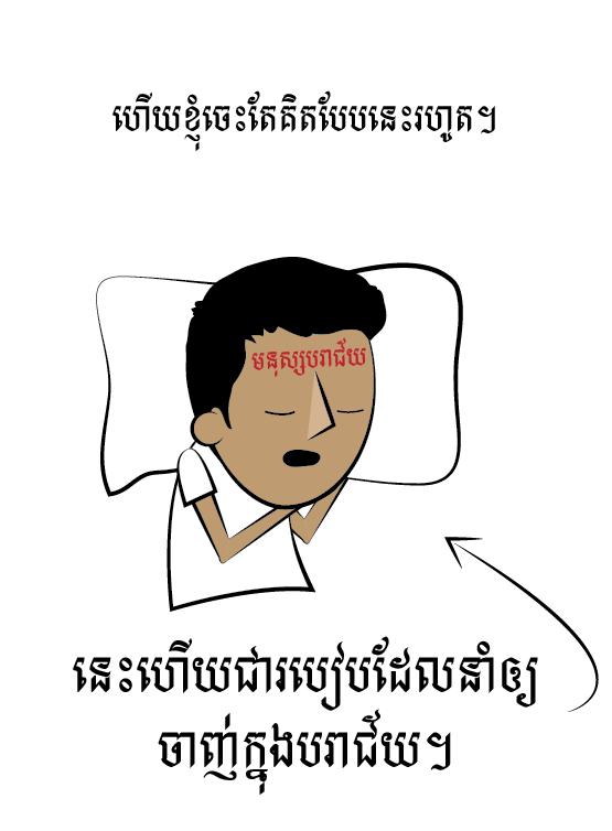 fail3-khmer