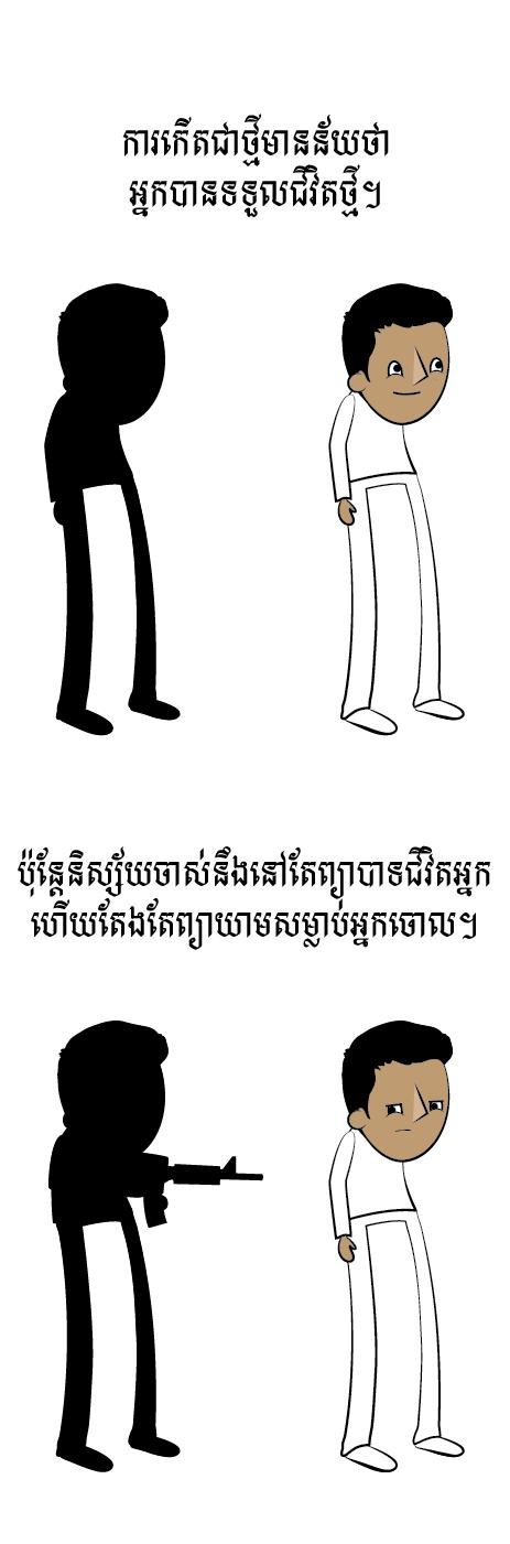 fail5-khmer