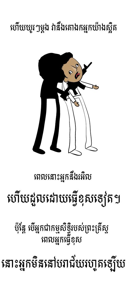 fail6-khmer