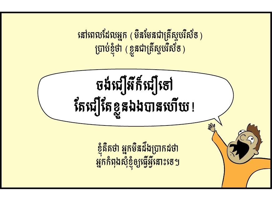 2014-04-11-yourself1-khmer