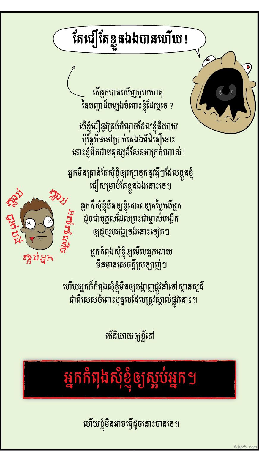2014-04-11-yourself3-khmer