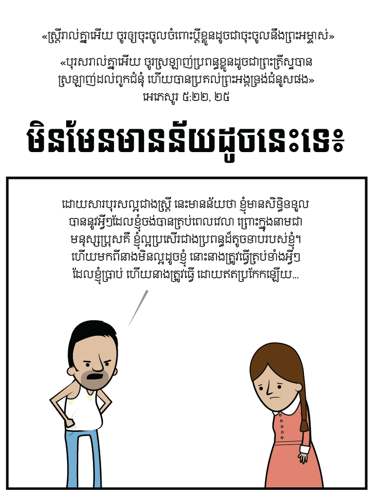 2015-05-13-marriage1-khmer