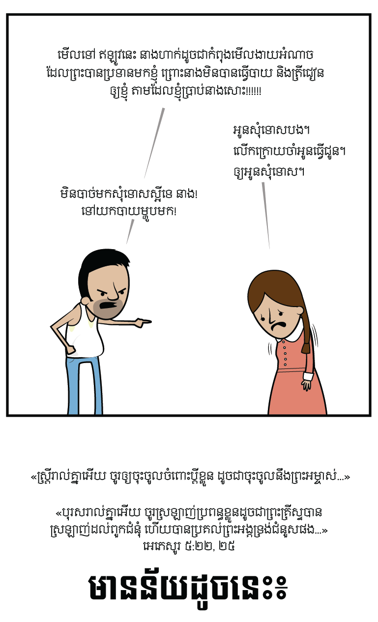 2015-05-13-marriage2-khmer