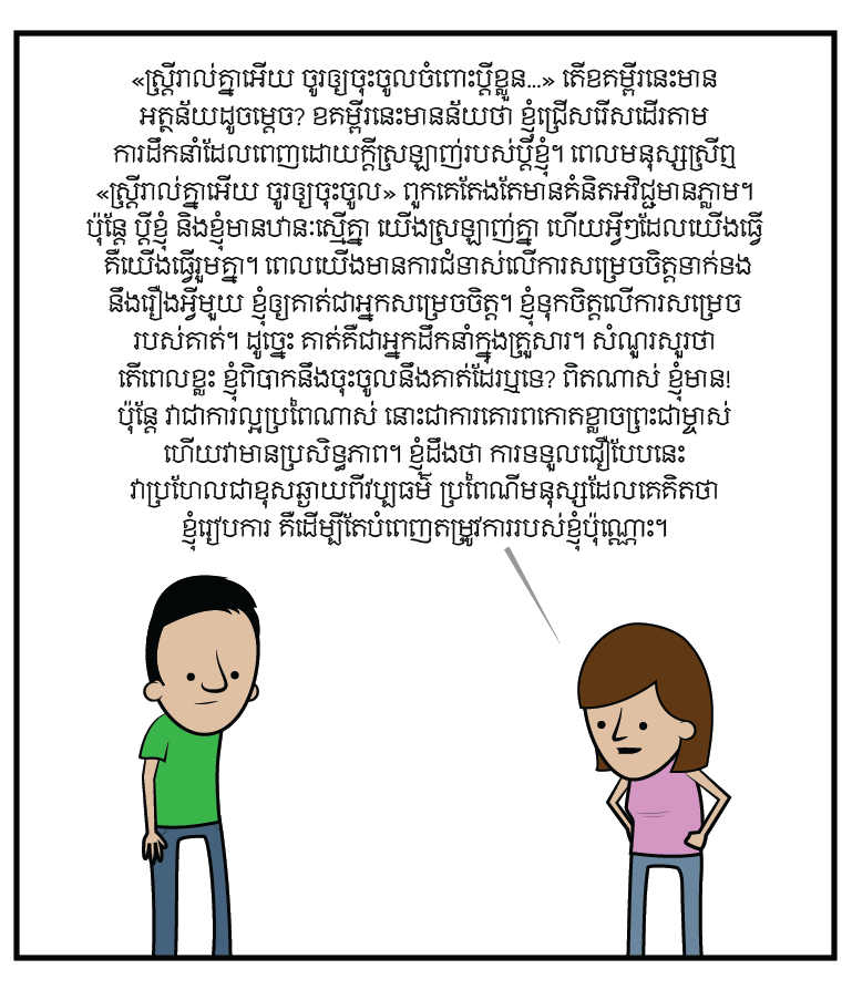 2015-05-13-marriage3-khmer