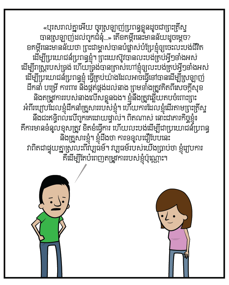 2015-05-13-marriage4-khmer