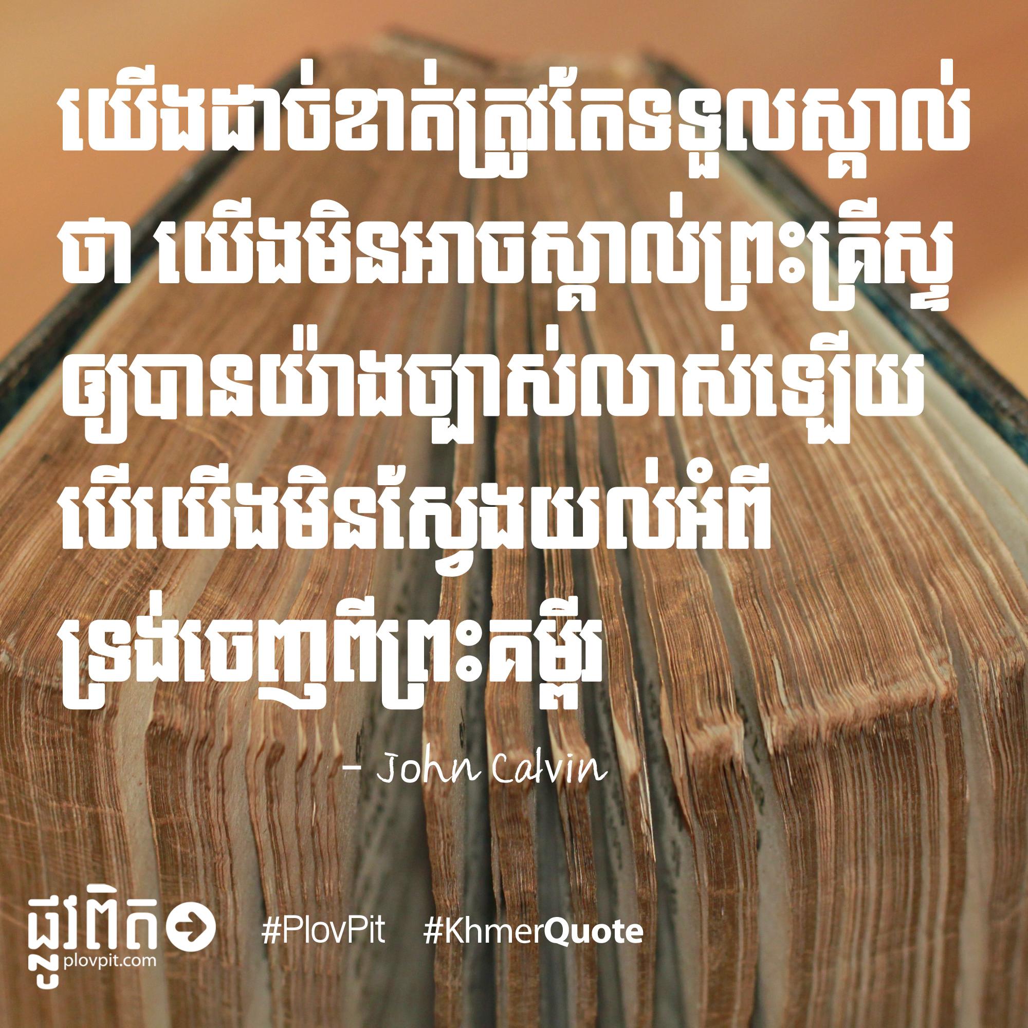 calvin-scripture