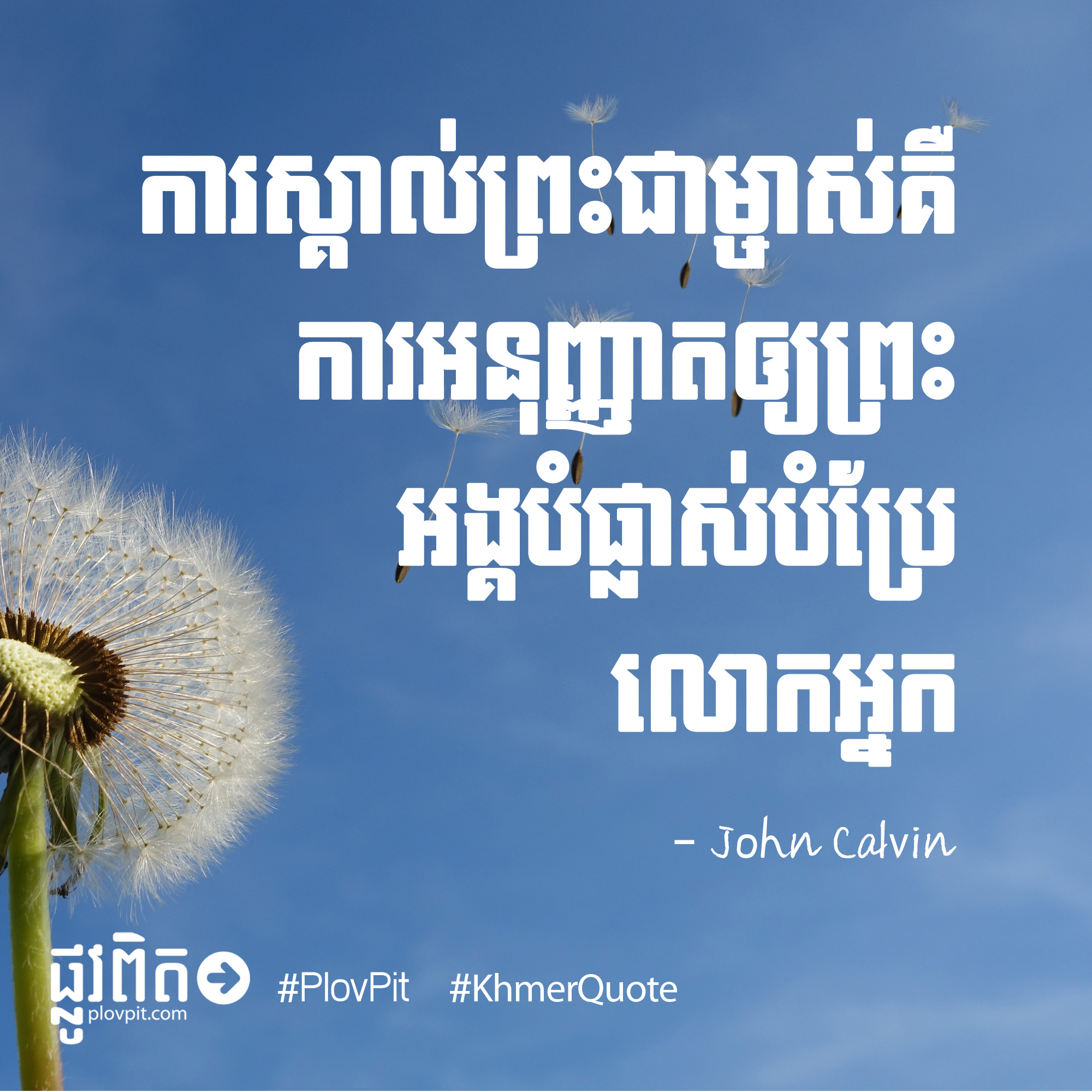 calvin-to-know-god