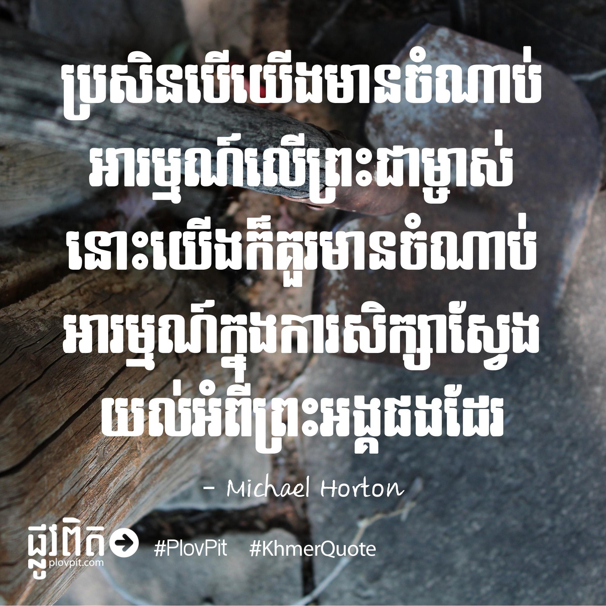 horton-study-theology