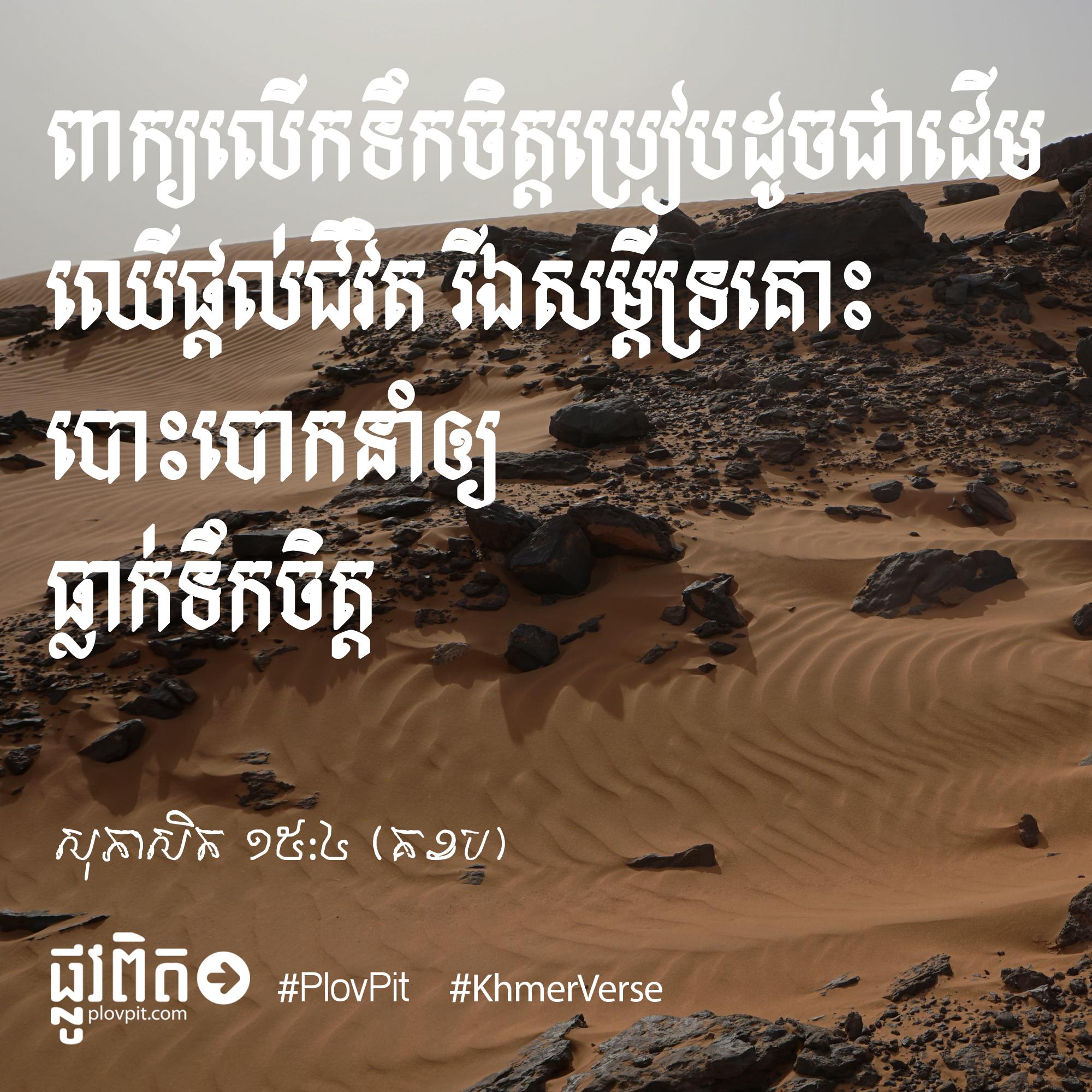 proverbs-15-4