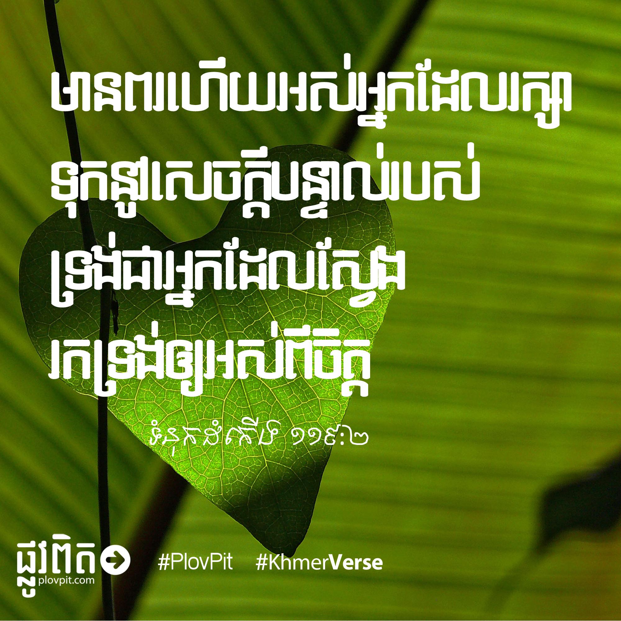 psalm-119-2