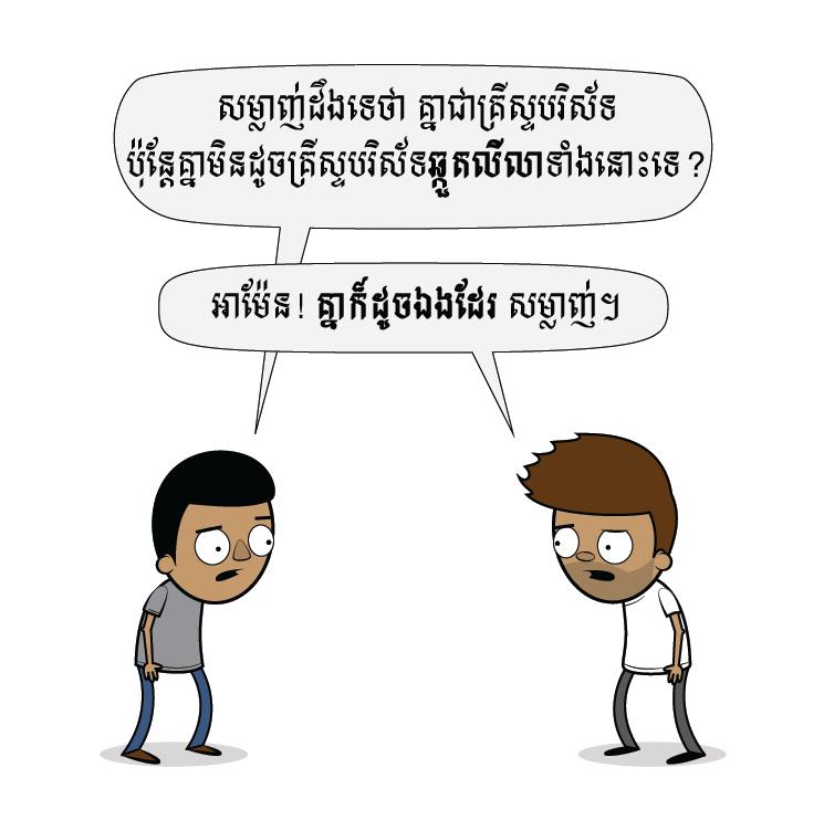 crazy1-khmer