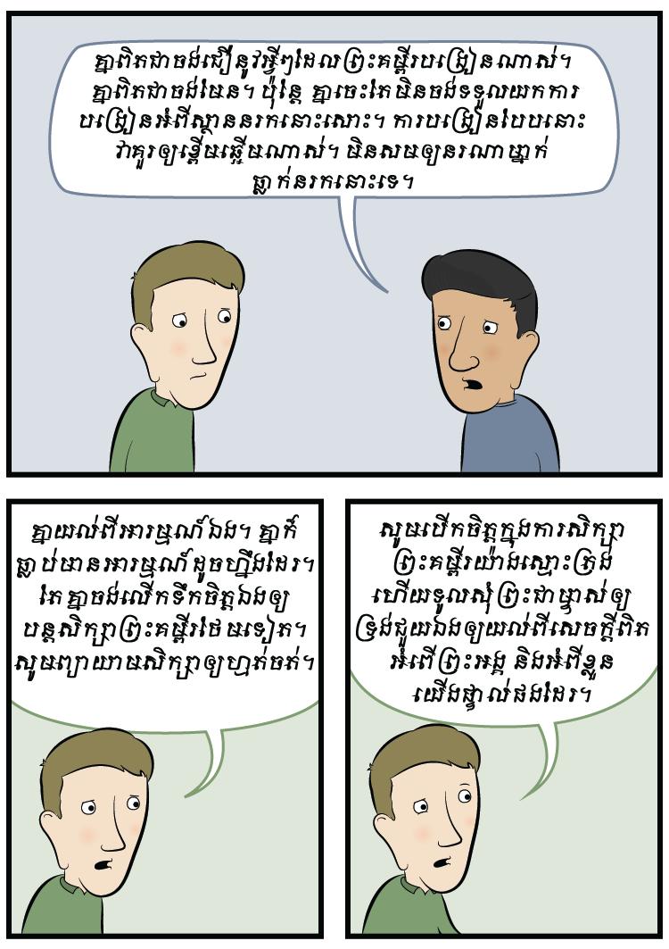 deserves1-khmer