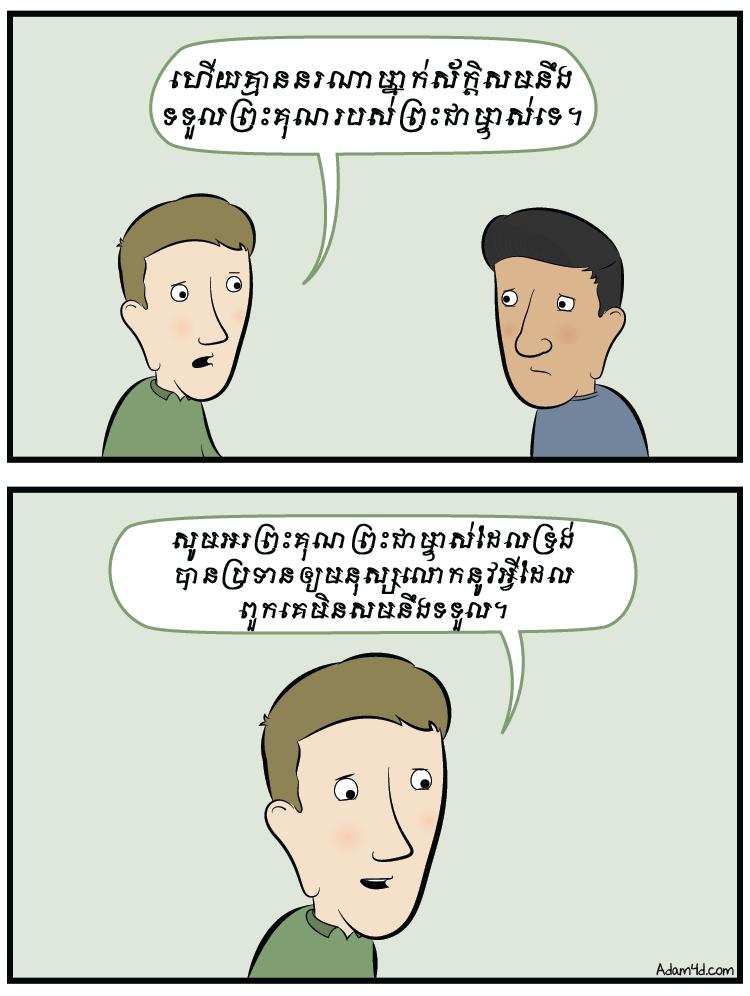 deserves3-khmer