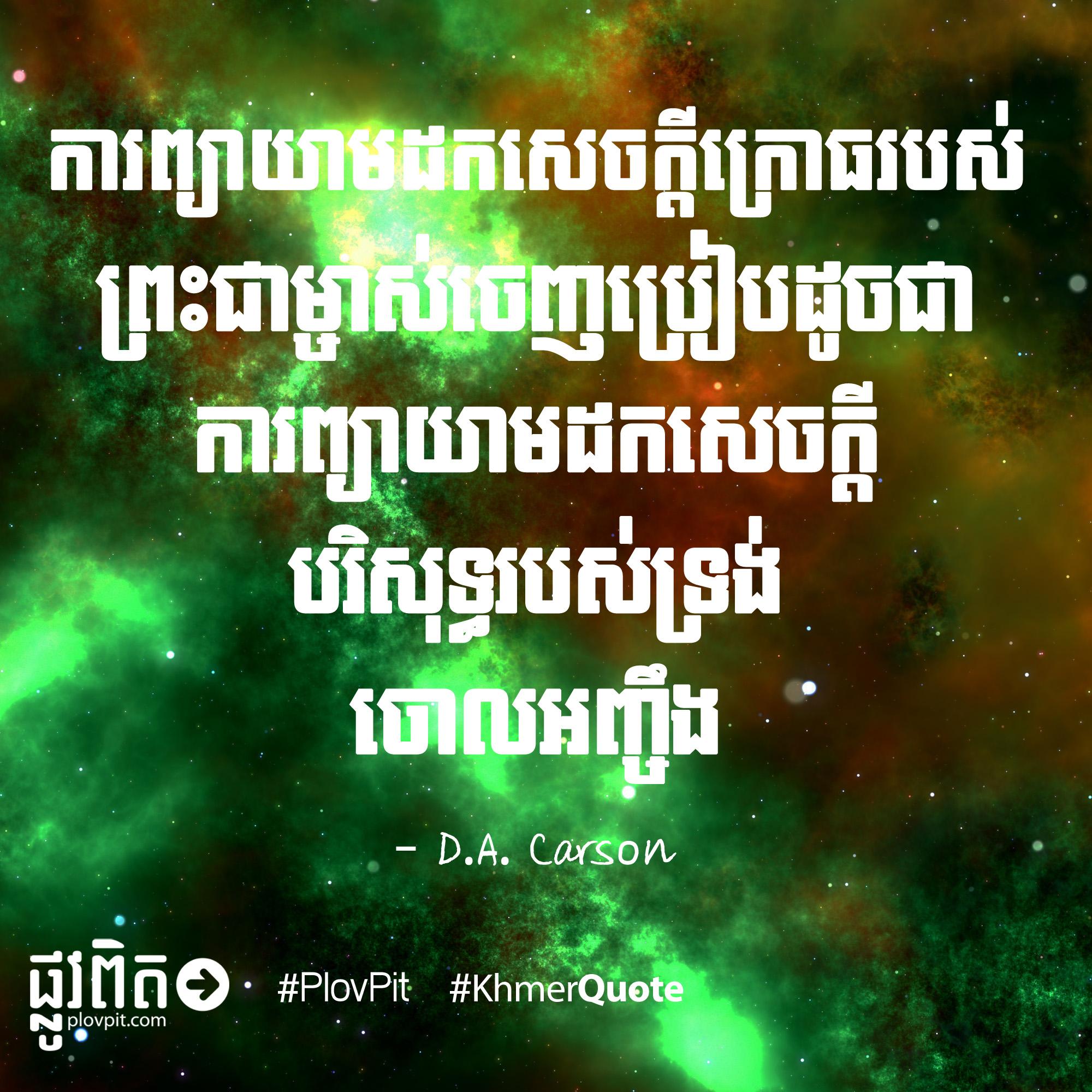 carson-wrath-holiness